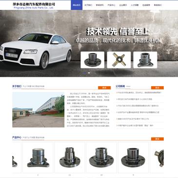萍乡市志和汽车配件有限公司