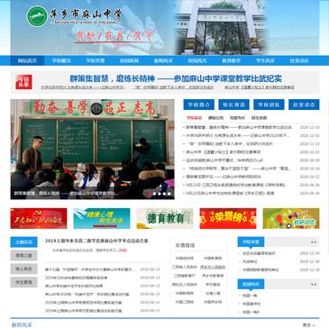 萍乡市麻山中学